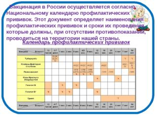 Вакцинация в России осуществляется согласно Национальному календарю профилак