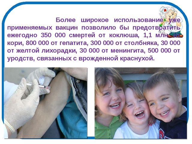 Более широкое использование уже применяемых вакцин позволило бы предотвратит...