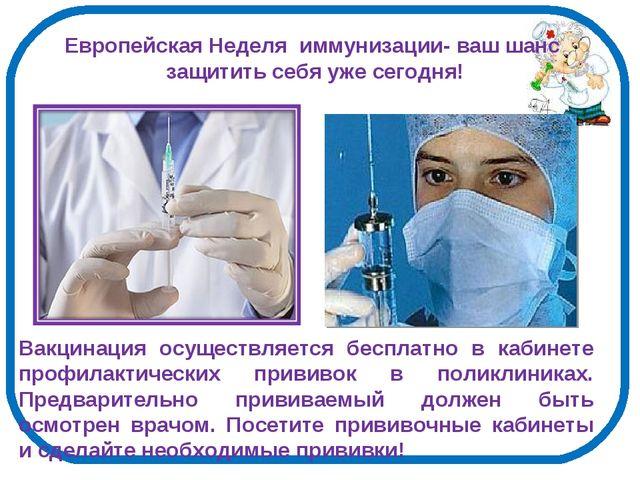 Европейская Неделя иммунизации- ваш шанс защитить себя уже сегодня! Вакцинаци...