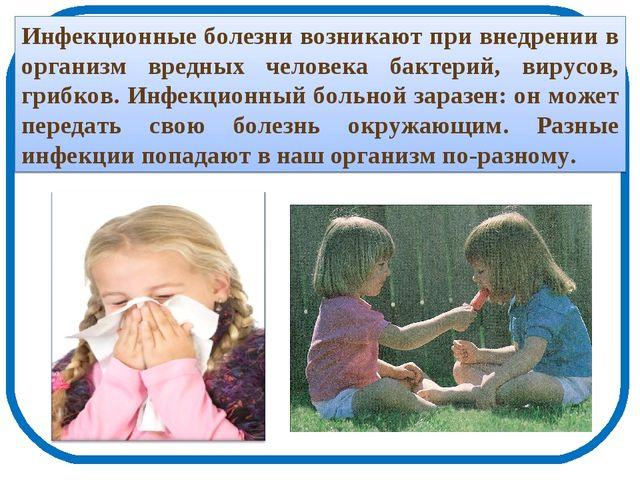 Инфекционные болезни возникают при внедрении в организм вредных человека бакт...