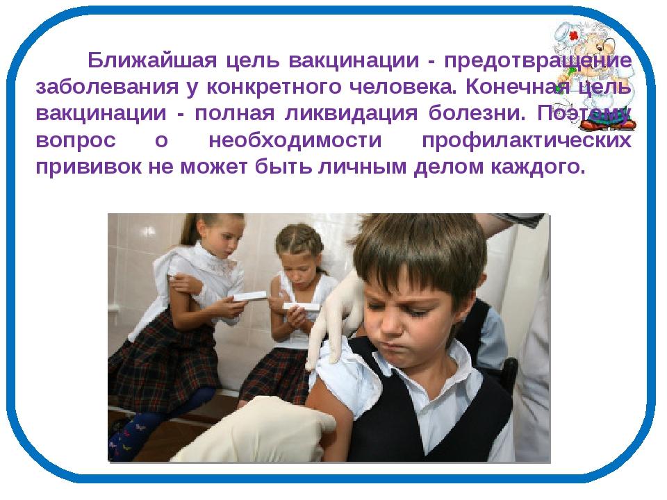 Ближайшая цель вакцинации - предотвращение заболевания у конкретного человек...