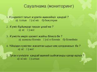 Сауалнама (мониторинг) 1. Күнделікті тағып жүретін әшекейіңіз қандай ? а) Алт