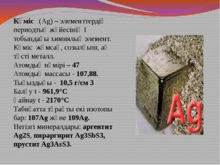 Күміс (Ag) – элементтердің периодтық жүйесінің І тобындағы химиялық элемент.