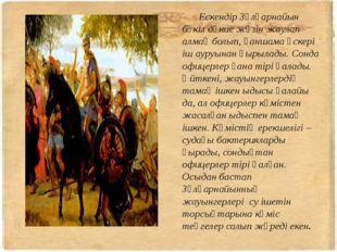 Ескендір Зұлқарнайын бүкіл дүние жүзін жаулап алмақ болып, қаншама әскері і