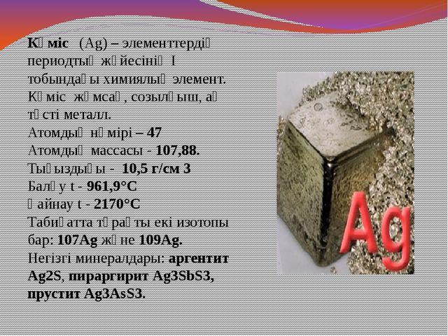 Күміс (Ag) – элементтердің периодтық жүйесінің І тобындағы химиялық элемент....