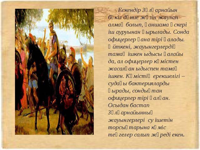 Ескендір Зұлқарнайын бүкіл дүние жүзін жаулап алмақ болып, қаншама әскері і...