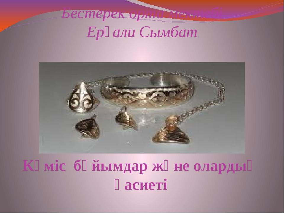 Бестерек орта мектебі Ерғали Сымбат Күміс бұйымдар және олардың қасиеті