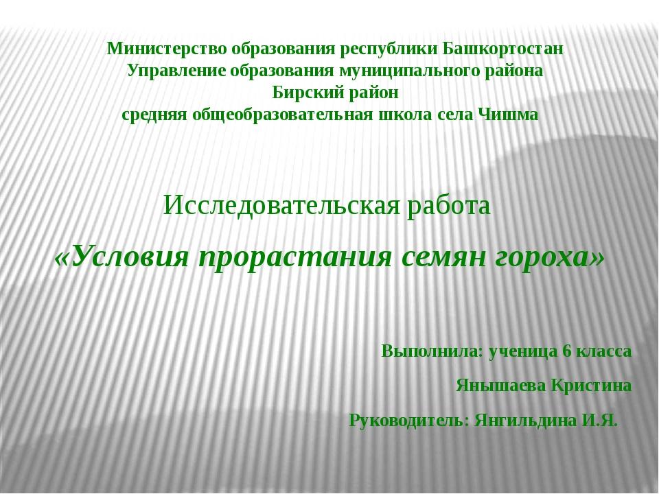 Министерство образования республики Башкортостан Управление образования муниц...