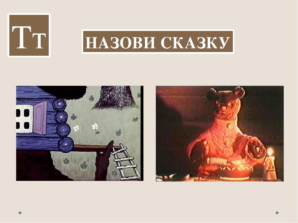 НАЗОВИ СКАЗКУ Тт
