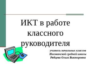 ИКТ в работе классного руководителя учитель начальных классов Носовичской сре