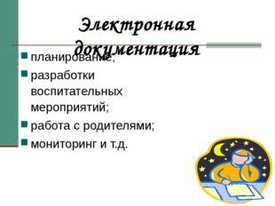 Электронная документация планирование; разработки воспитательных мероприятий;