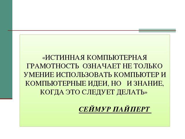 «ИСТИННАЯ КОМПЬЮТЕРНАЯ ГРАМОТНОСТЬ ОЗНАЧАЕТ НЕ ТОЛЬКО УМЕНИЕ ИСПОЛЬЗОВАТЬ КОМ...