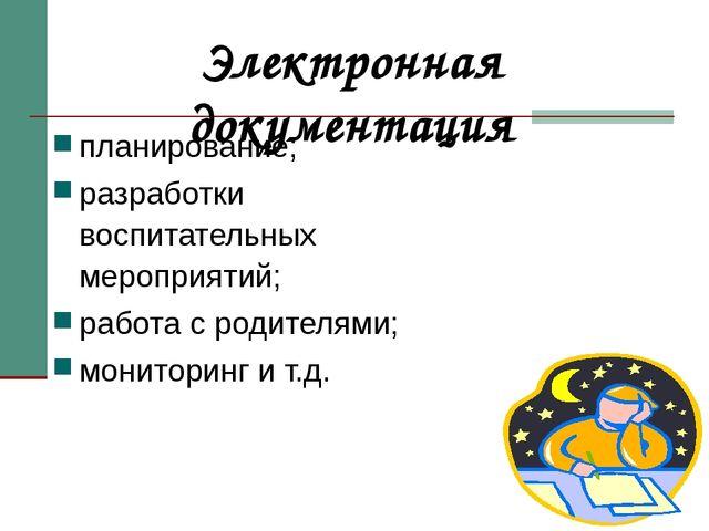 Электронная документация планирование; разработки воспитательных мероприятий;...