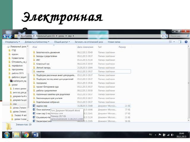Электронная документация