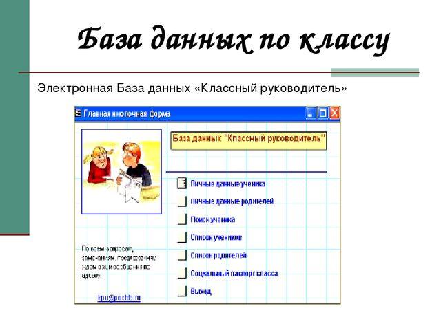 База данных по классу Электронная База данных «Классный руководитель» В ежедн...