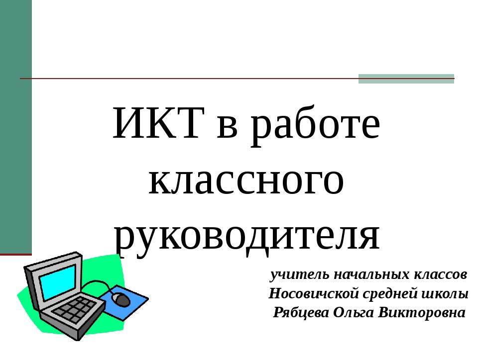 ИКТ в работе классного руководителя учитель начальных классов Носовичской сре...