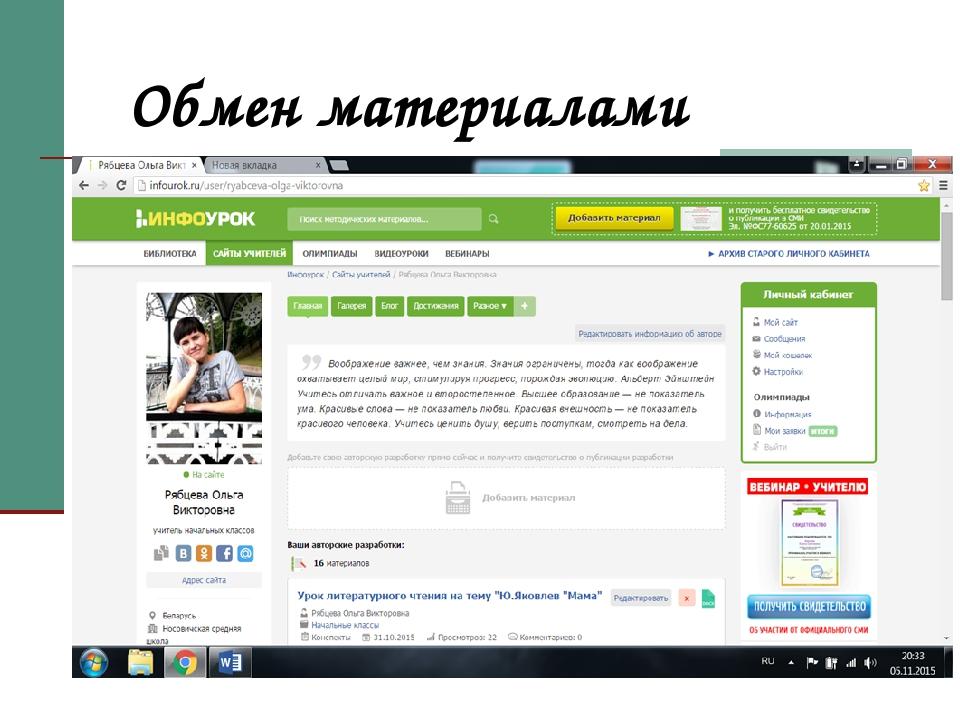 Обмен материалами посредством личного сайта