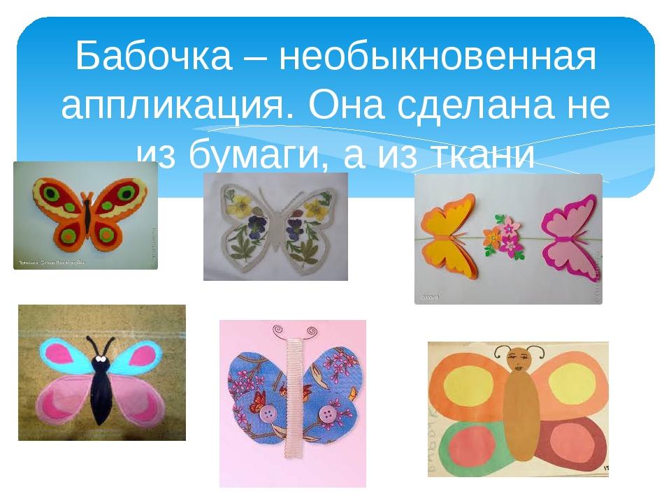 Бабочка – необыкновенная аппликация. Она сделана не из бумаги, а из ткани