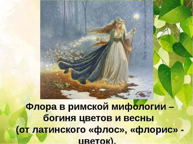 Флора в римской мифологии – богиня цветов и весны (от латинского «флос», «фло...