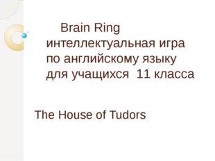 Brain Ring интеллектуальная игра по английскому языку для учащихся 11 класса