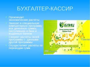БУХГАЛТЕР-КАССИР Производит экономические расчёты Заносит в специальную компь