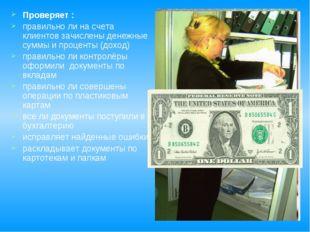 Проверяет : правильно ли на счета клиентов зачислены денежные суммы и процент