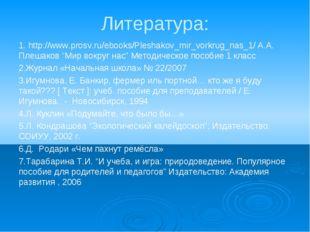 Литература: 1. http://www.prosv.ru/ebooks/Pleshakov_mir_vorkrug_nas_1/ А.А. П