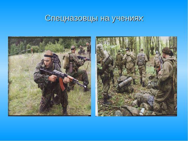 Спецназовцы на учениях