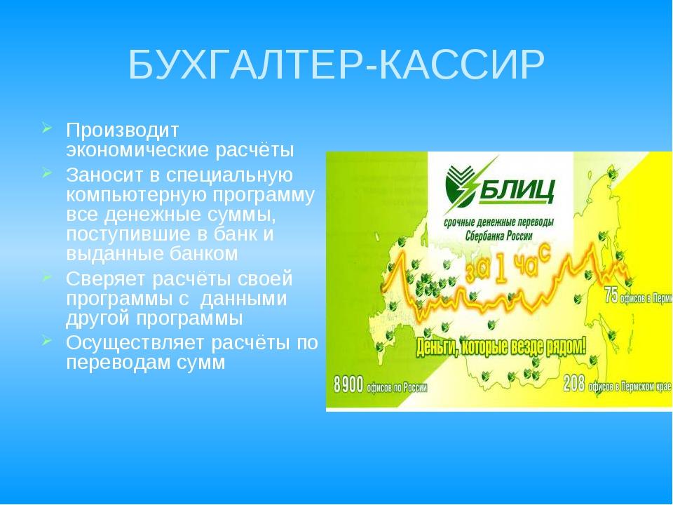 БУХГАЛТЕР-КАССИР Производит экономические расчёты Заносит в специальную компь...