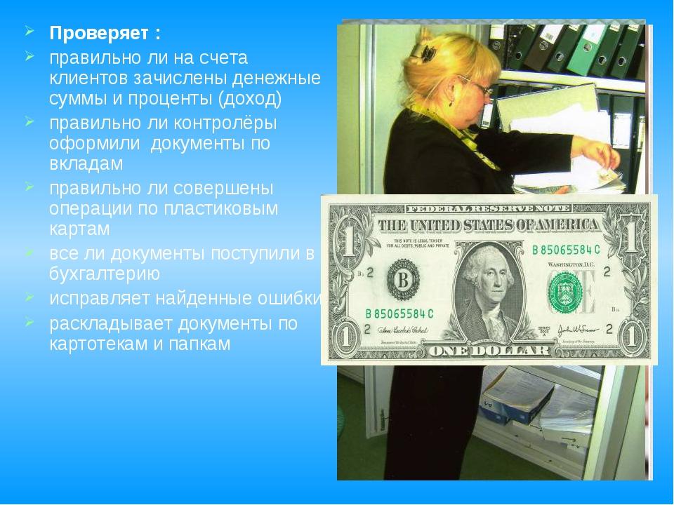 Проверяет : правильно ли на счета клиентов зачислены денежные суммы и процент...