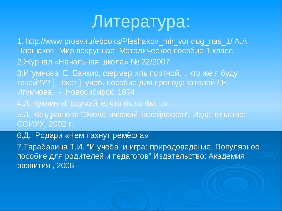 Литература: 1. http://www.prosv.ru/ebooks/Pleshakov_mir_vorkrug_nas_1/ А.А. П...