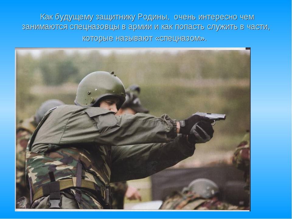 Как будущему защитнику Родины, очень интересно чем занимаются спецназовцы в...