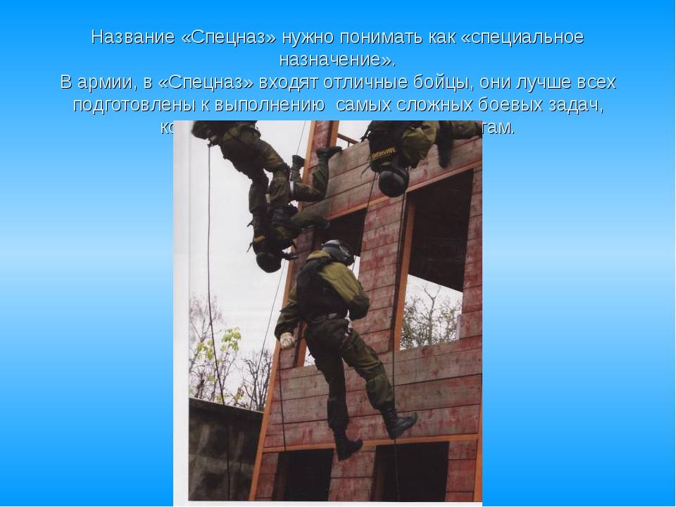 Название «Спецназ» нужно понимать как «специальное назначение». В армии, в «С...