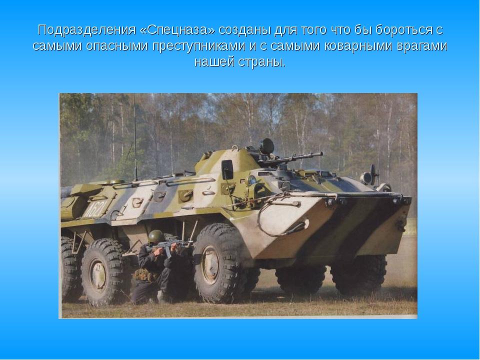 Подразделения «Спецназа» созданы для того что бы бороться с самыми опасными п...