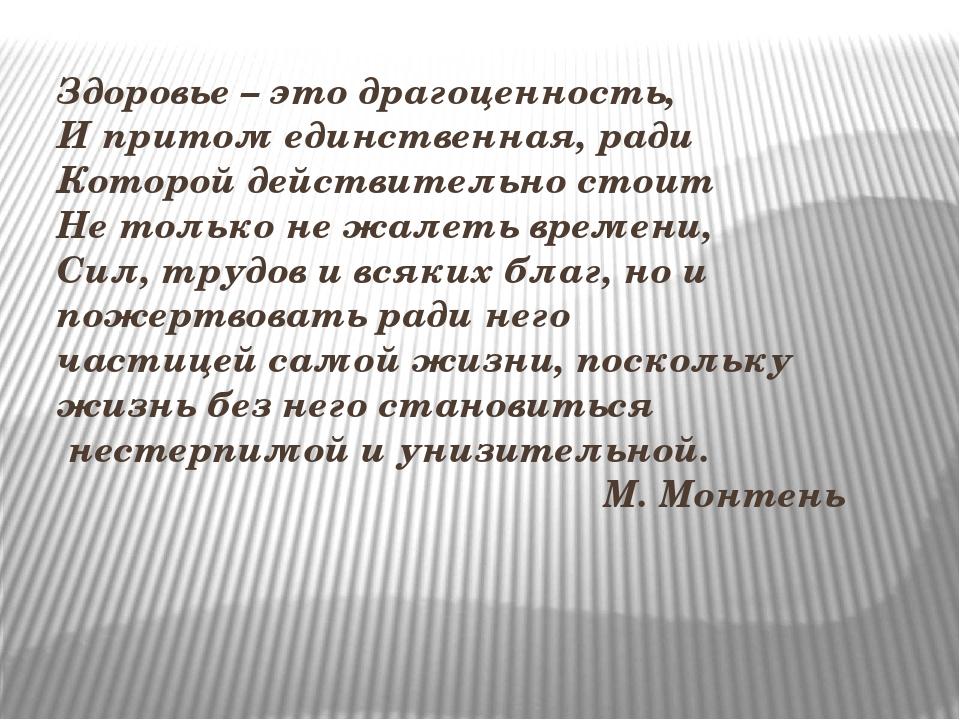 Здоровье – это драгоценность, И притом единственная, ради Которой действител...