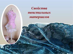 Свойства текстильных материалов