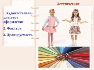 Эстетические Художественно-цветовое оформление 2. Фактура 3. Драпируемость