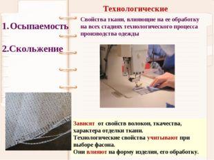 Технологические Осыпаемость 2.Скольжение Свойства ткани, влияющие на ее обраб