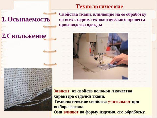 Технологические Осыпаемость 2.Скольжение Свойства ткани, влияющие на ее обраб...