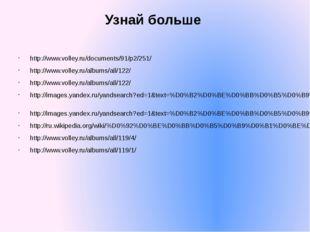 Узнай больше http://www.volley.ru/documents/91/p2/251/ http://www.volley.ru/a