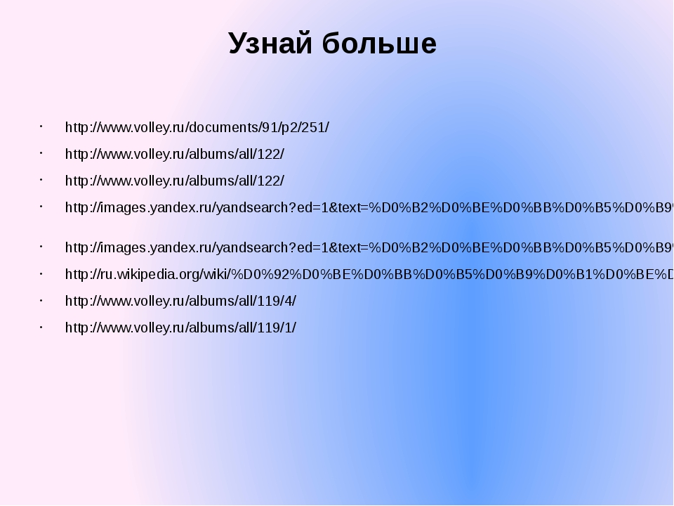 Узнай больше http://www.volley.ru/documents/91/p2/251/ http://www.volley.ru/a...