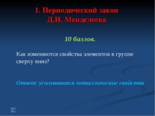 1. Периодический закон Д.И. Менделеева 10 баллов. Как изменяются свойства эл
