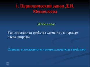1. Периодический закон Д.И. Менделеева 20 баллов. Как изменяются свойства эл
