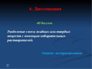 6. Диссоциация 40 баллов. Разделение смеси жидких или твердых веществ с помощ