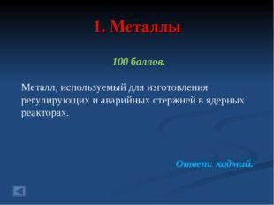 1. Металлы 100 баллов. Металл, используемый для изготовления регулирующих и а