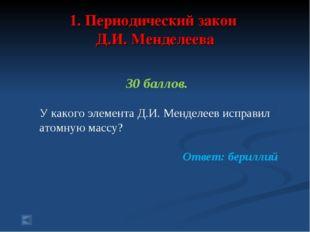 1. Периодический закон Д.И. Менделеева 30 баллов. У какого элемента Д.И. Мен