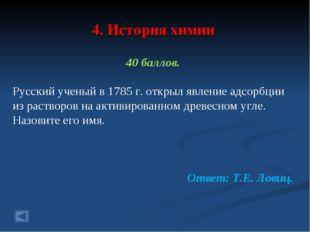4. История химии 40 баллов. Русский ученый в 1785 г. открыл явление адсорбции