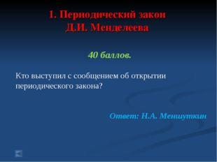 1. Периодический закон Д.И. Менделеева 40 баллов. Кто выступил с сообщением