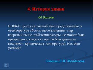 4. История химии 60 баллов. В 1869 г. русский ученый ввел представление о «те