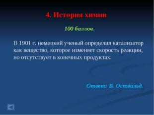 4. История химии 100 баллов. В 1901 г. немецкий ученый определил катализатор